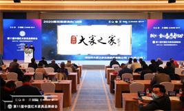 """大家之家荣获""""2020黄花梨家具热门品牌"""""""