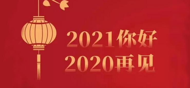 """告别红木行业的2020 """"赢""""接美好的2021"""