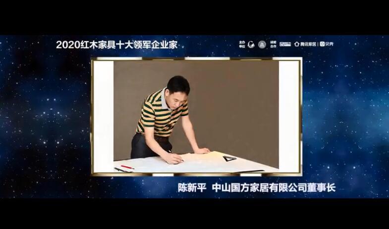 国方家居大不同董事长陈新平:2020红木家具十大领军企业家