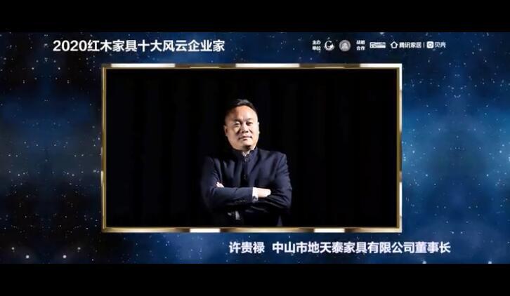 地天泰董事长许贵禄——2020红木家具十大风云企业家