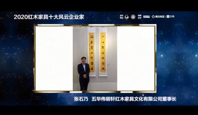 伟明轩红木董事长张石乃荣获2020红木家具十大风云企业家