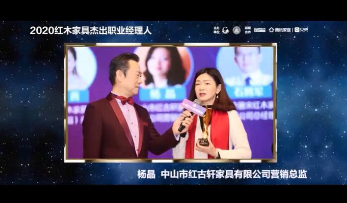 中山红古轩新中式营销总监杨晶:2020红木家具杰出职业经理人