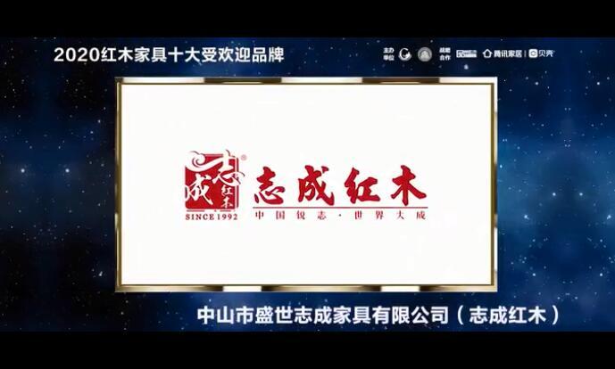 志成红木——2020红木家具十大受欢迎品牌