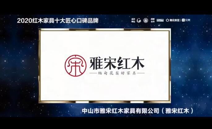 雅宋红木——2020红木家具十大匠心口碑品牌