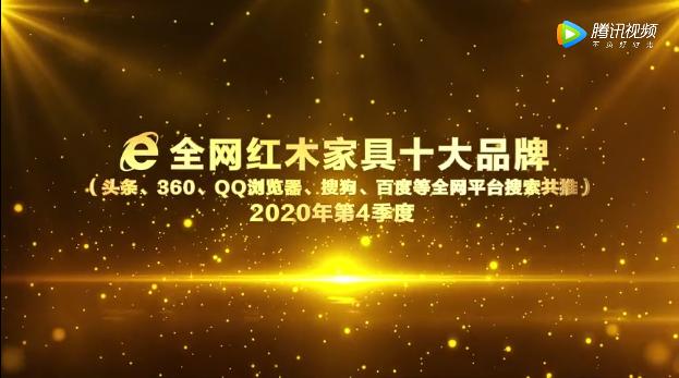 2020年第4季度全网红木家具十大品牌出炉