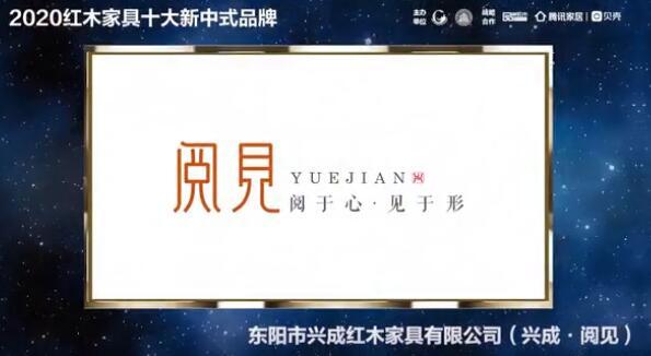 兴成·阅见——2020红木家具十大新中式品牌
