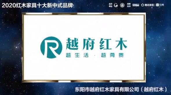 越府红木——2020红木家具十大新中式品牌