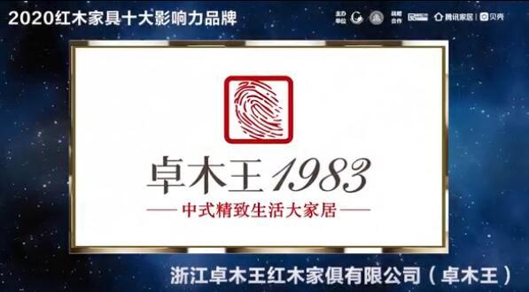 卓木王——2020红木家具十大影响力品牌