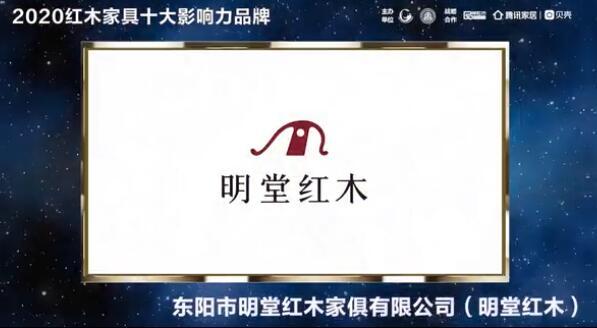 明堂红木——2020红木家具十大影响力品牌