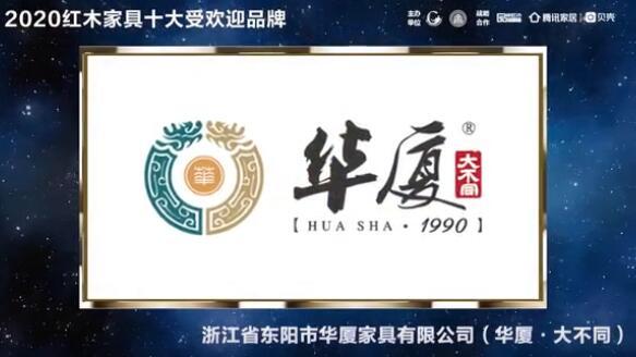 华厦·大不同——2020红木家具十大受欢迎品牌