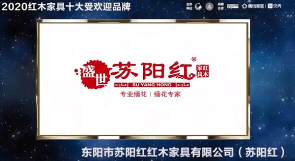 苏阳红红木——2020红木家具十大受欢迎品牌