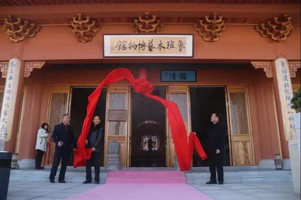 鲁班木艺博物馆正式挂牌成立