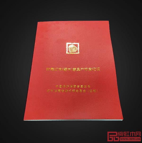 居典红木为产品配备《珍贵红木(硬木)家具产权登记证》,让消费者在购买红木家具时有源可溯、有价可依、有证可保