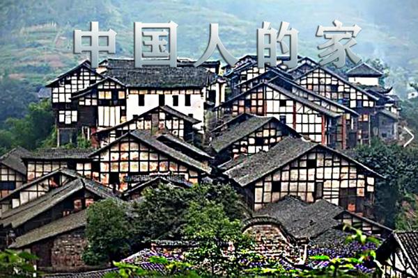 《新中式家具》杂志第10期:中国人的家与设计创造力
