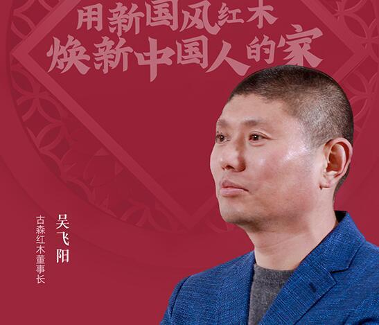 古森红木吴飞阳:品质与创新如一,做消费者信赖的好家具品牌