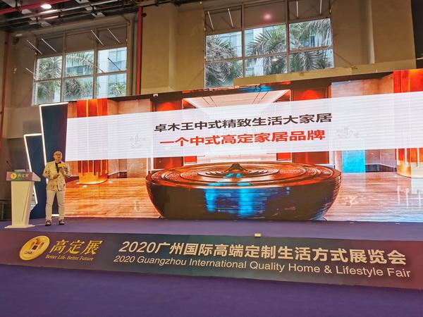 2021如何把握中式高定市场?|卓木王中式精致生活品牌发布全程视频