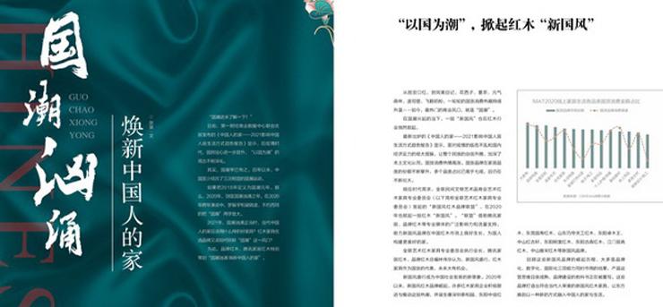 红木家具开创新国潮 跟着《品牌红木》杂志一起焕新中国人家