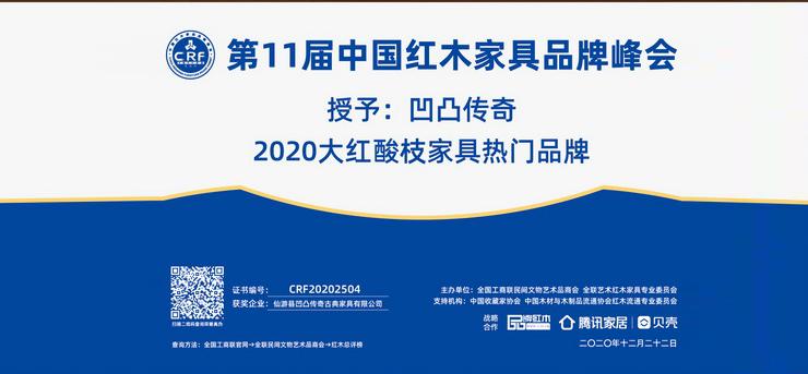 福建仙游凹凸传奇古典家具:2020大红酸枝家具热门品牌