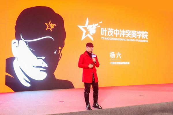 叶茂中冲突商学院导师、杨六营销策划创始人杨六展开《洞察需求变化实现品牌突围》精彩分享