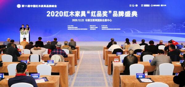 """2020红木家具""""红品奖""""品牌盛典,与第11届红木品牌峰会同日举行"""