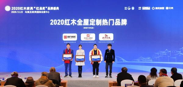 """红星美凯龙集团执行总裁国林(右一)为""""2020红木全屋定制热门品牌""""——卓木王、国方家居、双洋红木颁牌。"""