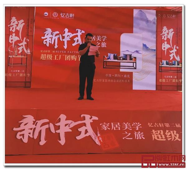 忆古轩家居西南总部营销总监刘飞致辞