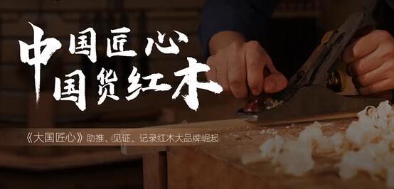 众红木名家集体为大国匠心栏目打call:让世界爱上中国红木