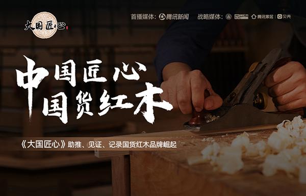 """叫响""""大国匠心""""品牌 引领红木行业创新发展"""