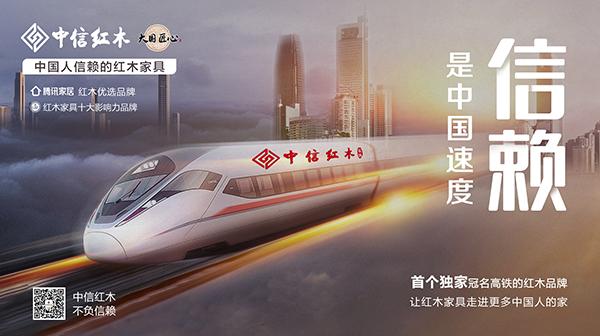 中国人信赖的红木家具 | 中国速度,中信速度