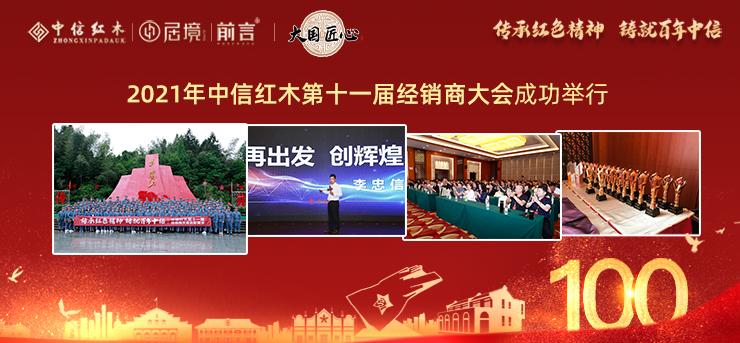 中信红木2021经销商大会成功举行,会师井冈山追忆百年奋斗路