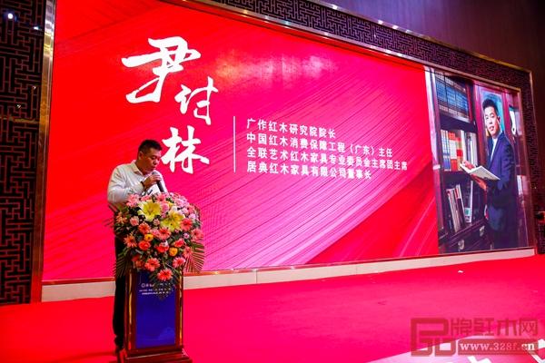 本年315花费者权利日,居典红木董事长尹付林在《激活财产动能,强化品牌性命》的主题宣布会上停止发言