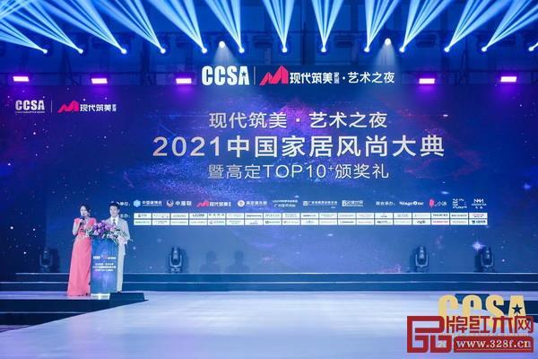 2021中国家居风尚大典暨高定TOP10+颁奖礼现场