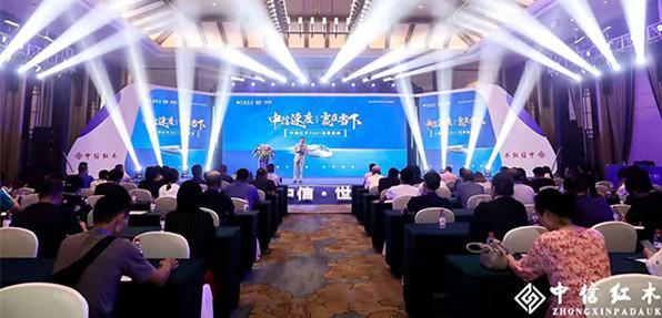 中信红木2021品牌盛典圆满举行