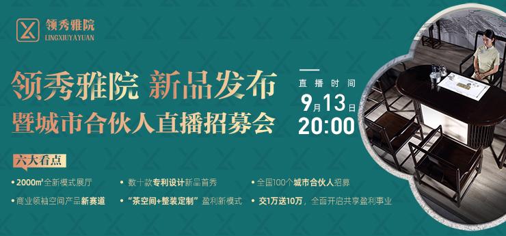 领秀雅院将首发,开创商业领袖茶空间新赛道