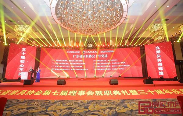 广东省家具协会第七届二次会员代表大会暨第七届理事会就职典礼现场盛况