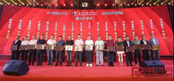 广东省家具协会副会长、监事长、监事、秘书长、副秘书长、永远名誉会长就职典礼