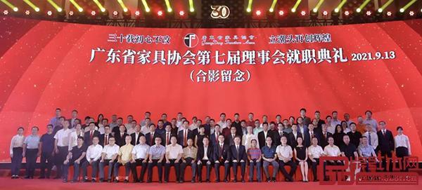 广东省家具协会第七届理事会就职典礼合影留念