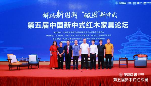 """第五届中国新中式红木家具论坛展开关于""""解码新国潮  破圈新中式""""的讨论,论坛嘉宾座椅均有地天泰赞助提供"""