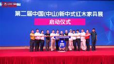 第二届中国(中山)新中式红木家具展正式启动