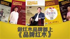 弘木传媒-品牌红木杂志