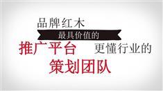 弘木传媒-品牌策划
