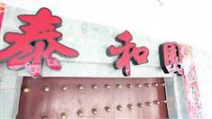 泰和园宣传片