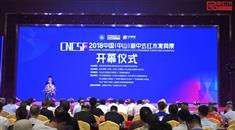 2018新中式大会开幕式