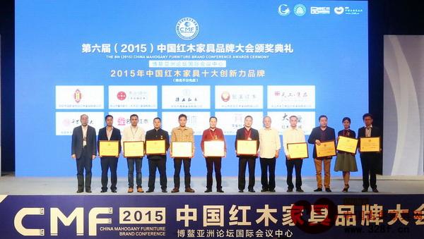 """两木荣获""""2015年中国红木家具十大创新力品牌"""",企业代表(右二)上台接受颁牌"""