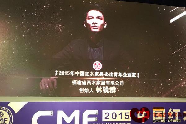 """两木品牌创始人林锐群荣获""""2015年中国红木家具杰出青年企业家""""称号"""