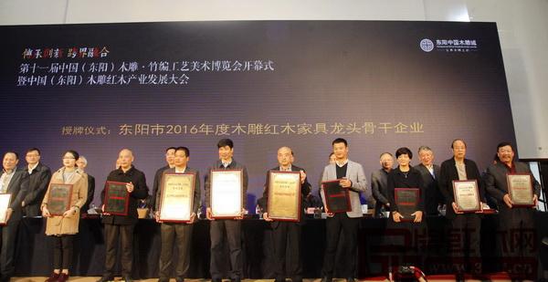 东阳市2016年度木雕红木家具龙头骨干企业授牌仪式