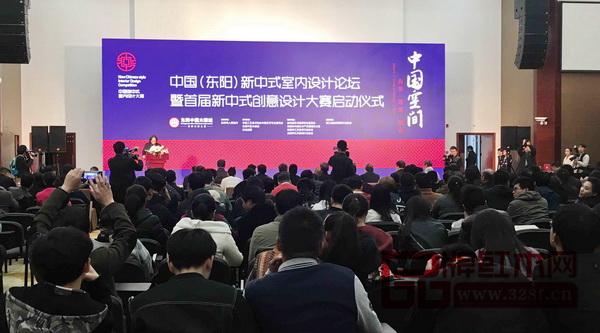 中国(东阳)新中式室内设计论坛暨首届新中式创意设计大赛启动仪式在中国木雕博物馆国际会议厅举行