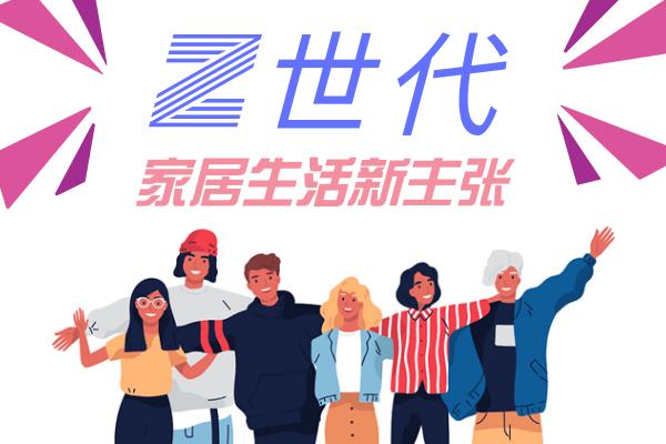 """""""二十不惑""""的Z世代家居新主张,红木品牌如何借力发展?"""