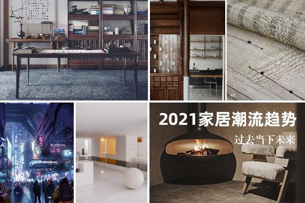 2021家居潮流趋势指南,从过去到未来