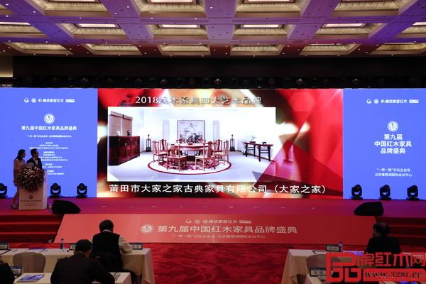 """大家之家蟬聯""""2018紅木家具四大藝術品牌"""""""